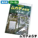 ムカデよらず(室内用)12個(6個入×2袋)殺虫成分を使用していないので小さなおこさまのいるご家庭でも安心して使え…