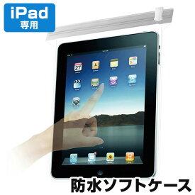 アクアトーク iPad(アイパッド)専用 防水ケース防水ソフトケース タブレット防水カバー iPadケース【メール便可】【あす楽対応_関東】