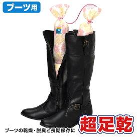 超足乾 〜ブーツ用〜(1足分セット)雨に濡れた次の日も 靴はカラッと さらさら!!ブーツの乾燥・脱臭と長期保存に!【メール便不可】【あす楽対応_関東】
