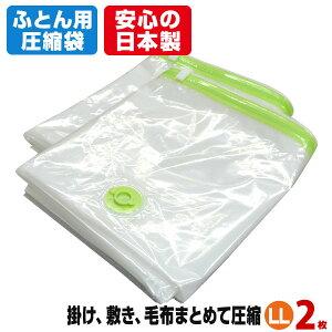 ふとん圧縮袋 押入れ収納 ふとん収納 日本製 布団まとめて圧縮袋 LLサイズ2枚入 お特用簡易包装 品質保証書付 バルブ式・マチ付! ふとん 掛け、敷き、毛布 まくらからパジャマまでまとめ