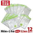 【期間限定ポイント2倍】【安心の日本製】布団圧縮袋 お買得12枚セット(M6枚+L4枚+S2枚で合計12枚入!)さらに品質…