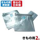 きもの用 和服密封 収納袋(2枚入)湿気インジケーター付き 着物用 収納ケース 和服収納 収納バッグ 【メール便不可】…