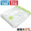ふとん圧縮袋 ふとん収納 日本製 超特大ふとん圧縮袋XL(1枚入) お特用簡易包装 品質保証書付 バルブ式・マチ付! (…