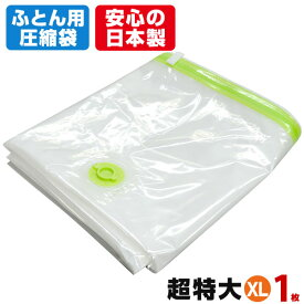 ふとん圧縮袋 ふとん収納 日本製 超特大ふとん圧縮袋XL(1枚入) お特用簡易包装 品質保証書付 バルブ式・マチ付! (シングル掛けふとん4枚)または(シングル掛けふとん2枚+敷きふとん1枚+毛布2枚)収納