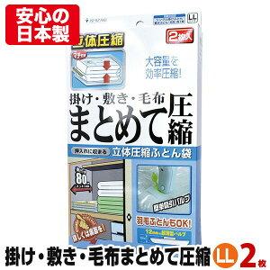 【安心の日本製】布団まとめて圧縮袋(LLサイズ2枚入) 品質保証書付 バルブ式・マチ付圧縮袋 ふとん(掛け、敷き、毛布)、まくらからパジャマまでまとめて入ります 【メール便不可】【