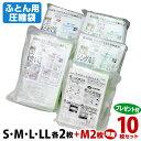 【安心の日本製】簡易包装 ふとん圧縮袋10枚セット (人気の8枚セットにMサイズが2枚増量で合計10枚!! ) さらに品質…