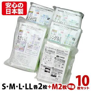 【安心の日本製】簡易包装 ふとん圧縮袋10枚セット (人気の8枚セットにMサイズが2枚増量で合計10枚!! ) さらに品質保証書付! ふとん圧縮袋 押入れ収納 ふとん収納 【海外製掃除機対応】