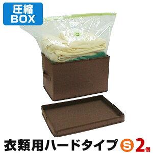 【送料無料】【安心の日本製】圧縮BOX 衣類用 ハードタイプ(Sサイズ2個で1セット)品質保証書付シンプルなデザイン、丈夫なハードBOXで積み重ね可能