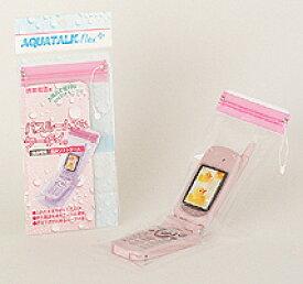 携帯電話 防水ケースアクアトーク フレックスプラス(バスルーム用)ソフトケース 携帯ケース 【メール便可】【あす楽対応_関東】