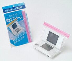 ポータブルゲーム機用 防水ケース アクアトーク ゲームプラス(ニンテンドーDS用)Nintendo ソフトケース 防水カバー 【メール便可】【あす楽対応_関東】