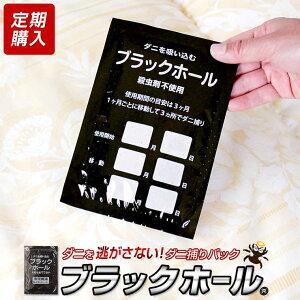 [定期購入10%OFF][ダニ捕りパック ブラックホール 2個入]ダニ捕りシート 日本製 公式 ダニシート ダニ 退治 シート ダニ捕りシート ふとん ダニシート ブラックホール メール便 ダニ取りシート