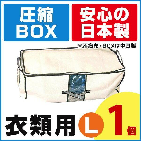 【期間限定ポイント2倍】圧縮BOX 衣類用L (1セット入) 2個のご注文でもう1個プレゼント! 品質保証書付 不織布BOXと圧縮袋は別々に使用可能! 衣類圧縮 クローゼット収納 衣類収納 【安心の日本製】