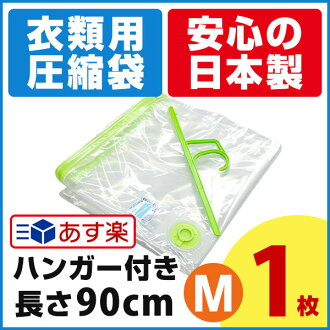 "Quality warranty certificate with valve type with hangers clothing compression bag M size 1 immigration relief moisture indicator with length 90 cm ★ more than 3,150 yen tax in ""non"" ★"