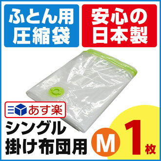 """Quality comes with a warranty certificate trial for simple packaging FUTON compression bag M size 1 input valve gusset with compression bag compression Pack closet sukkiri! Feather fton OK! """"Not available"""""""