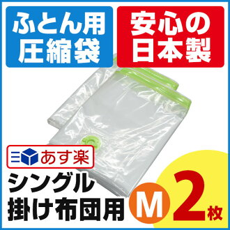 "Quality guarantee certificate with futon compression bag M size 2 with entering your minor packing valve gusset! Comforters are OK! ★ ★ ""disabled"" with more than 3,150 yen tax included"