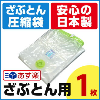 "Quality comes with a warranty certificate zabutontei for compression bag economical packing one of immigration relief with indicator! ★ ""unavailable"" on valve type gusset with compression bag ★ tax more than 3,150 yen"