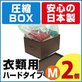 """流行框型壓縮袋衣物壓縮箱硬大小 M 2 設置的救濟在日本品質保證證書 ★ ★ 非壓縮袋"""""""""""