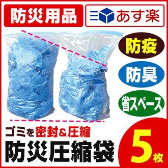 灾害、 紧急污水、 固体废物和垃圾压缩 ! 忍受 10 天浪费 ! 灾难预防压缩袋 5 件