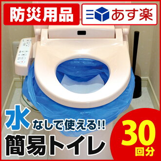 No running water! Disaster! Earthquake! To safe toilets 1 times per low-cost of 84 Yen! In the popular 'シートイレ' plus dedicated toilet strong deodorant liquid deodorant emergency toilets 30 times-set Rakuten market! Non-