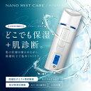 ハンディミスト 美顔器 スチーム スチーマー【NANO MIST CARE / ナノミストケア(肌測定機能付き)】【送料無料(沖縄…