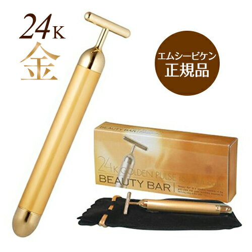 【エムシービケン ビューティーバー】【あす楽】【即納】正規品 24K BM-1 純金 電動美顔器 日本製 フェイスマッサージ リフトアップ たるみ プレゼント