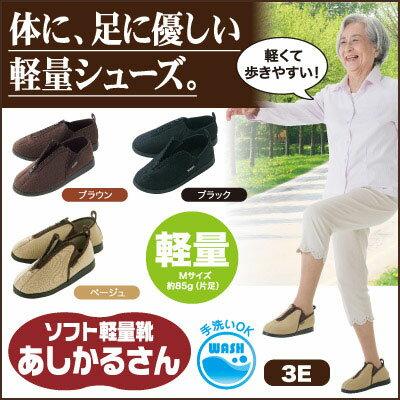 【ソフト軽量靴 あしかるさん】軽量シューズ リハビリシューズ 介護シューズ 靴 シューズ 軽量 幅広 3E 黒