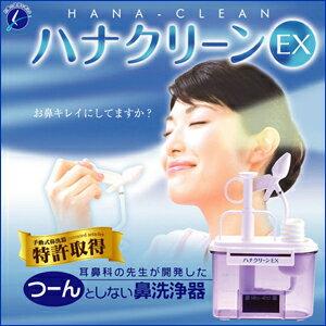 【ハナクリーンEX】鼻洗浄器 鼻洗浄 鼻洗い 鼻うがい 鼻づまり 器具 副鼻腔炎 蓄膿症 ちくのう 花粉症