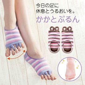 かかとつるつる 靴下 ソックス【かかとぷるん】かかとケア かかと 角質 ケア 保湿 足指 広げる ふわふわ