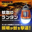 【電撃殺虫 LEDランタン】LEDライト ランタン LED 蚊取りランタン 蚊取り 電撃殺虫器 殺虫灯 防水 USB充電式 アウトドア キャンプ