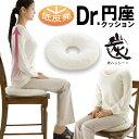 円座クッション 低反発 クッション【NEW低反発Dr.円座クッション】座布団 ドーナツ 猫背 背筋 矯正 姿勢 ウレタン も…