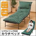 【リクライニングカウチベッド】【送料無料】簡易ベッド 折り畳み 折りたたみベッド ソファーベッド リクライニングベッド アウトドアベッド 非常用 寝椅子 ※他商品との同時注文不可