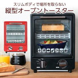オーブントースター 縦型【D-STYLIST 縦型オーブントースター KDTO-001】トースター おしゃれ スリム コンパクト 省スペース