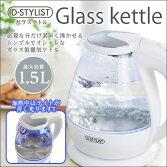 電気ケトルガラス【D-STYLISTガラスケトル1.5LKK-00343】ケトル電気おしゃれコンパクト引越し祝い結婚祝いプレゼントギフト