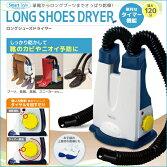 靴乾燥機くつ乾燥機【送料無料】【Smart-StyleロングシューズドライヤーKK-00379】靴乾燥機スニーカー革靴ブーツ