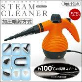 スチームクリーナーハンディ【Smart-StyleスチームクリーナーKK-00286】高温スチーム加圧噴射ノズル掃除ガスコンロシンク