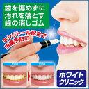 歯 ホワイトニング 消しゴム【ホワイトクリニック】歯を白く ヤニ取り ステイン デンタルケア ●メール便可●