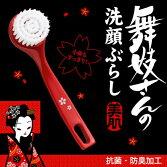 【舞妓さんの洗顔ぶらしSIL-600】洗顔ブラシ極細毛穴ケア毛穴洗顔日本製