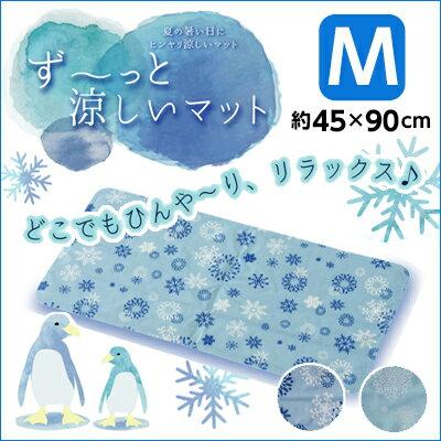 クールマット ひんやりマット【ず〜っと涼しいマット M(45×90cm)GLS-392】ひんやりジェルマット 冷却マット ひんやりシート 冷感 ひんやり マット ジェル