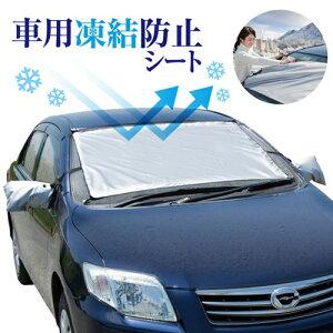 【車用凍結防止シート】フロントガラス 凍結防止カバー 車窓 雪よけ 霜よけ サンシェード 日除け ほこりよけ カー用品