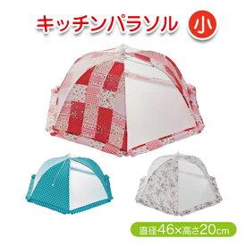 【キッチンパラソル 小】フードカバー 食卓カバー 食卓 蚊帳