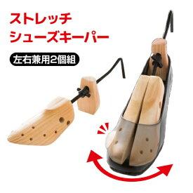 シューズキーパー シューキーパー 木製【ストレッチシューズキーパー(2個組)】靴 サイズ調整 サイズ 伸ばす レディース