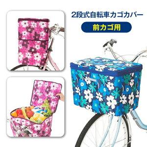 【2段式自転車カゴカバー】自転車 前かごカバー 2段式 防水 二段式 前カゴ かご カバー 花柄 かわいい 大容量