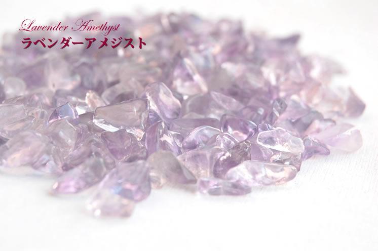 【送料無料】ラベンダーアメジストさざれ石(小粒)100g(淡い紫のアメジスト さざれ石)