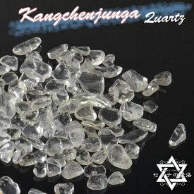カンチェンジュンガ産 ヒマラヤ水晶の浄化用さざれ石 100g/世界一のパワースポット