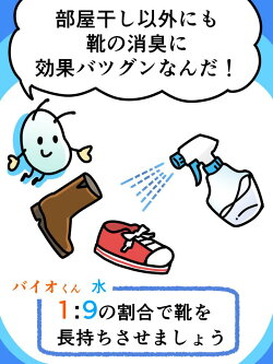 部屋干しバイオくん洗濯物の消臭、除菌、抗菌戻り臭生乾き臭対策に■運動着、体操服、靴の洗濯消臭に(洗濯槽の清掃がいらなくなる、洗濯物の臭い対策に
