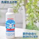 まるごとバイオくん(部屋干しバイオくん) 除菌剤にもなる最強の部屋干し対策 柔軟剤なしで洗濯