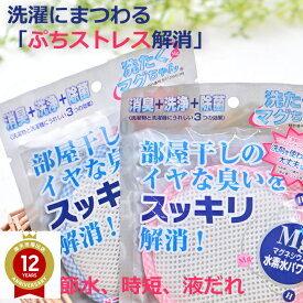 【ポッキリ】洗濯マグちゃん 2個セット 洗たくまぐちゃん 洗濯 マグネシウム★すすぎ不要!『』