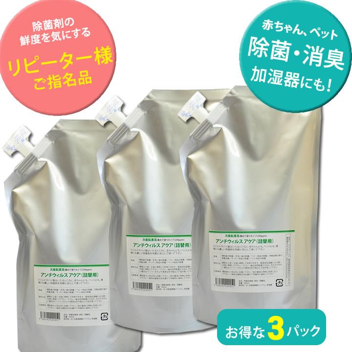 アンチウイルスアクア 除菌剤 つめかえ用3パック 次亜塩素酸水 強力タイプ・薄めて使える  除菌3パックセットI(200ppm)