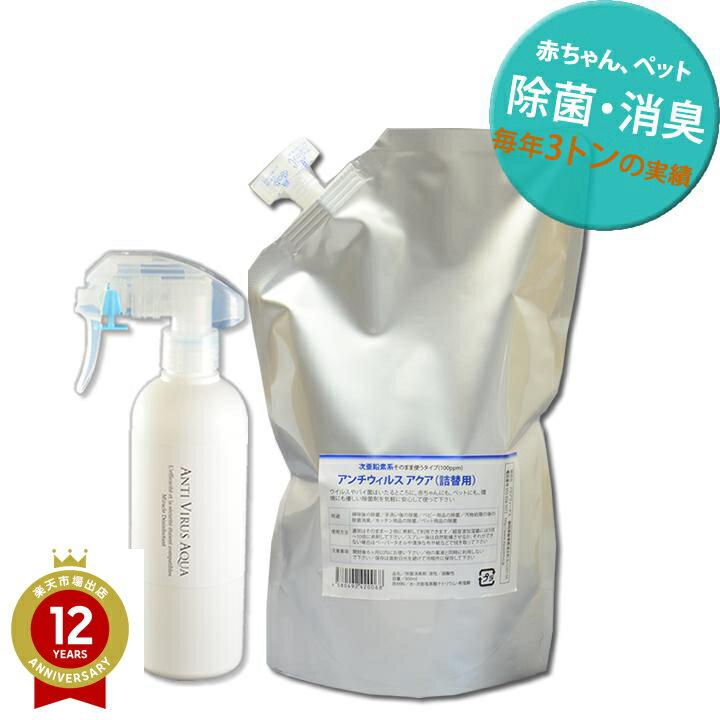 除菌スプレーセット(次亜塩素水 100ppm x1パック+除菌スプレー1本セットD)アンチウイルスアクア ト除菌スプレー&消臭スプレー セットト
