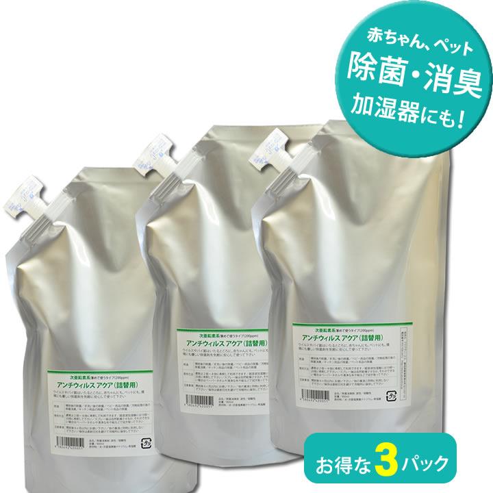 アンチウイルスアクア 強力タイプ・除菌剤 つめかえ用3パック(200ppm) 次亜塩素酸水  除菌3パックセットI